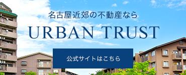 名古屋近郊の不動産ならアーバントラスト